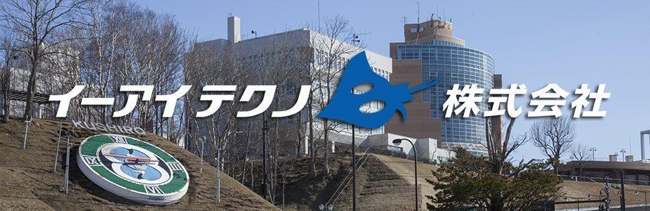 釧路 環境調査・写真撮影・建築竣工写真・コピーサービス・スキャニングサービス・大型出力・太陽光発電